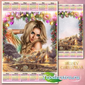 Календарь на 2019 год - На тройке с бубенцами к нам мчится Новый год, он ск ...
