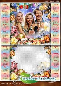Зимний календарь-фоторамка на 2019 год с символом года - Новый Год пусть бу ...