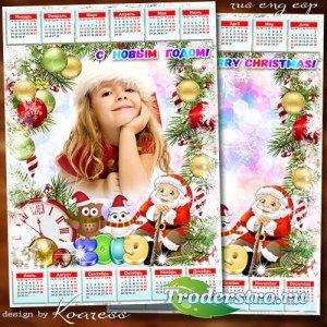 Календарь-рамка на 2019 год для детей - Пришел к нам дедушка Мороз и всем п ...