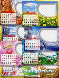 Перекидной календарь на 2019 год с рамками для фото - Пусть падают листки к ...
