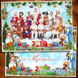 Рамка для новогоднего утренника - Новый Год примчался к нам с Дедушкой Моро ...