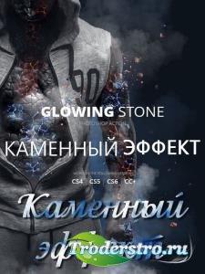 Каменный эффект. Обработка экшеном Glowing Stone