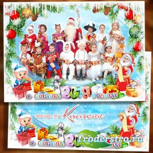 Фоторамка для фото группы в детском саду - Любят дети Новый Год, ждут, что  ...