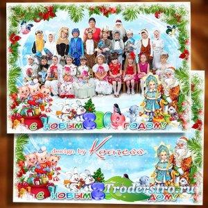 Фоторамка для детских фото с новогоднего утренника - Волшебной ночью в Новы ...