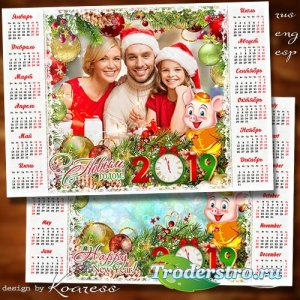 Календарь с рамкой для фото на 2019 год с символом года - Пускай год Свинки ...