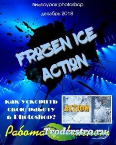 Работа с экшеном Frozen Ice Action