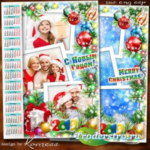 Новогодний календарь-рамка на 2019 год - В Новый Год желаем счастья, пусть  ...