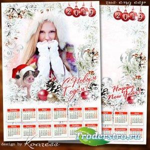Календарь с рамкой для фото на 2019 год с символом года - Пусть будет Новый ...