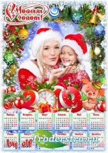 Праздничный календарь на 2019 год - Поздравляем с Новым годом, замечательны ...