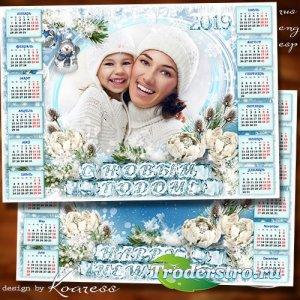 Новогодний календарь-рамка на 2019 год - Вьюга белая искрится, снег на солн ...