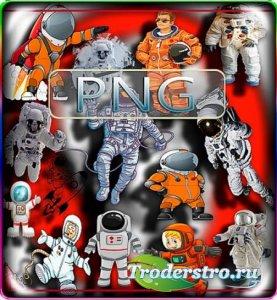 Клипарты для фотошопа на прозрачном фоне - Космонавты