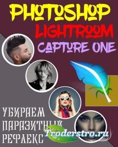 Убираем паразитный рефлекс в Photoshop, Lightroom, Capture One