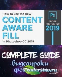 Content Aware Fill в Photoshop CC 2019