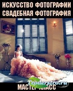 Мастер-класс. Искусство фотографии. Свадебная фотография