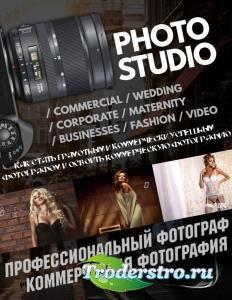 Профессиональный фотограф. Коммерческая фотография