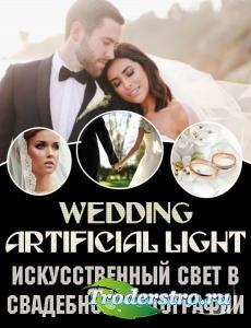 Искусственный свет в свадебной фотографии