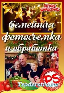 Семейная фотосъемка и обработка