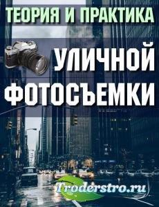 Теория и практика уличной фотосъемки