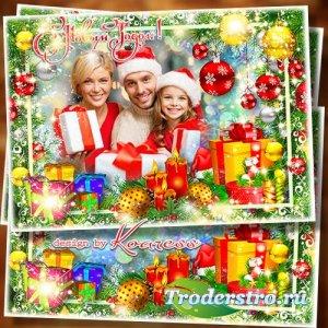 Открытка-рамка - Желаем в этот Новый Год вам только радостных забот