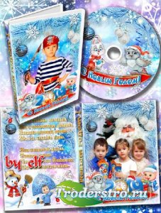 Обложка и задувка на DVD диск для новогоднего утренника - Пахнет елочка душ ...