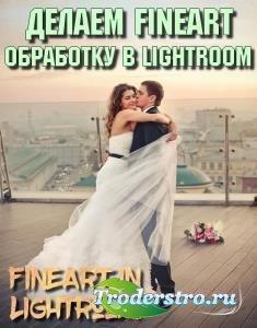 Делаем FineArt обработку в Lightroom