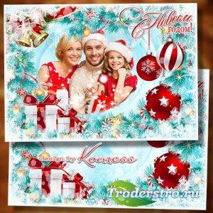 Новогодняя поздравительная рамка-открытка - Желаем счастья в Новый Год, пус ...