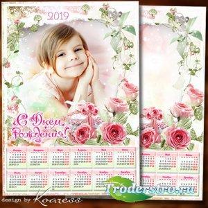 Календарь с рамкой для фото на 2019 год - Поздравляем с Днем Рождения нашу  ...
