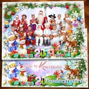 Новогодняя рамка для фото группы - Вот пришел к нам на порог славный праздн ...