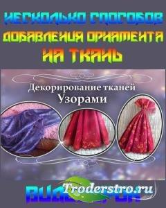 Декорирование тканей. Несколько способов добавления орнамента на ткань