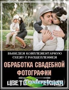Цветокоррекция. Обработка свадебной фотографии