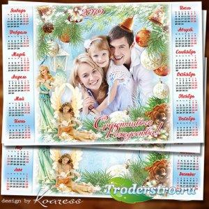 Календарь-рамка на 2019 год - Пускай уютом дышит дом, пусть ангел вас обере ...