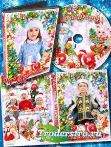 Детская обложка и задувка на DVD диск для новогодних праздников - Возле елк ...