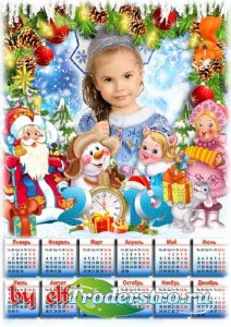 Детский календарь на 2019 год с рамкой для фото - Дед Мороз пришёл на празд ...