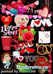 Подборка png клипарта к Дню Влюбленных - Если в сердце живет любовь
