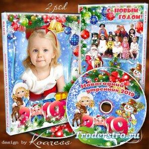 Детский набор dvd для видео новогоднего утренника - Мы заведем у елки чудес ...