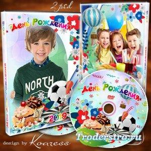 Детский набор dvd - Пусть удача помогает и способствует во всем