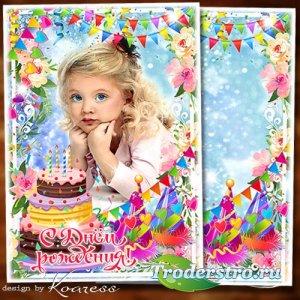 Поздравительная детская фоторамка к Дню Рождения - С Днем Рождения поздравл ...