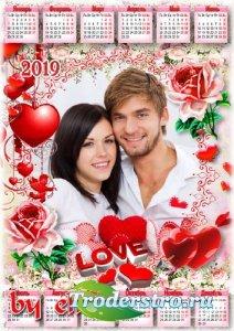 Календарь на 2019 год к Дню Влюбленных - Пусть в этот замечательный денек,  ...