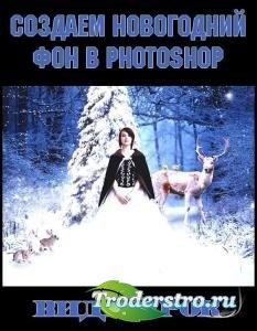 Создаем новогодний фон в Photoshop