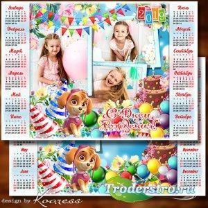 Детский календарь-фоторамка на 2019 год к Дню Рождения - Пусть счастье буде ...