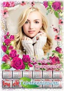 Календарь-рамка на 2019 год - Желаю радости, достатка, чтоб целовало счасть ...