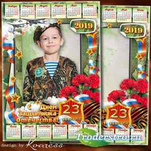 Календарь с рамкой для фото на 2019 год к 23 февраля - Наши милые мальчишки ...