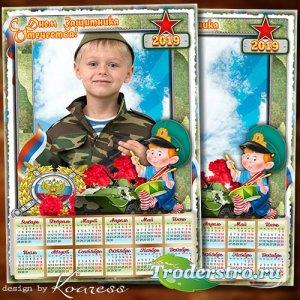 Детский календарь с рамкой для фото на 2019 год к 23 февраля - Мальчишки, в ...