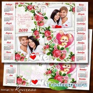 Романтический календарь с рамкой для фото на 2019 год для влюбленных - Пуст ...