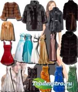 Png картинки - Женские платья и шубы
