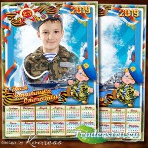 Детский календарь с рамкой для фото на 2019 год к 23 февраля - Папу, дедушк ...