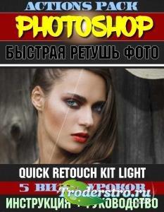 Быстрая ретушь фото. Quick Retouch Kit Light