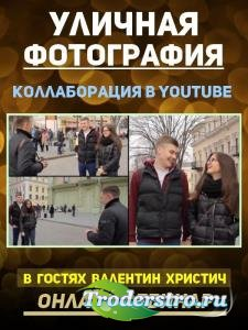 Уличная фотография. Коллаборация в YouTube