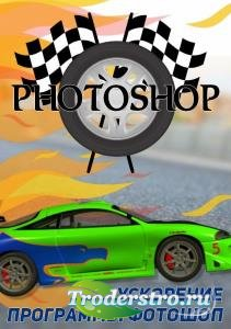 Ускорение программы фотошоп