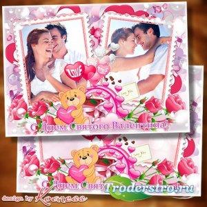 Романтическая рамка для фото - С Днем Святого Валентина, с днем всех любящи ...